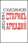 hazanov2