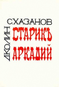 livre_hazanov2